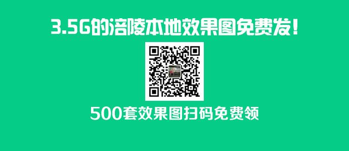 【3.5G】涪陵500套装修实景案例!涵盖12种不同装修风格(送福利)